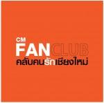 Cmfanclub คลับคนรักเชียงใหม่