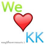 เรารักขอนแก่น.คอม ชุมชนออนไลน์ขนาดใหญ่ที่สุดของชาวขอนแก่น