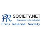 ข่าวประชาสัมพันธ์ PRSociety.net