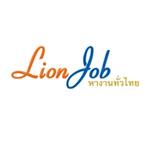 เว็บไซต์หางาน สมัครงาน ตำแหน่งงานว่าง ทั่วประเทศไทย Lionjob.com