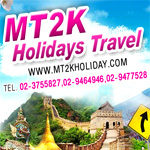 บริษัททัวร์ เอ็มทีทูเค ฮอลิเดย์ ทราเวล Mt2k Holiday Travel