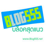 Blog555