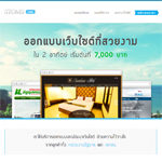 รับทำเว็บไซต์ ออกแบบเว็บไซต์ – หาดใหญ่ – สงขลา