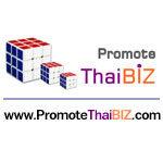 โปรโมทธุรกิจไทย Promote ThaiBIZ