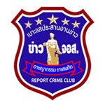 ชมรม แจ้งข่าวอาชญากรรมและยาเสพติด