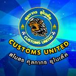 customs unitedfc สโมสร ศุลกากร ยูไนเต็ด