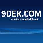 เก้าเด็ก 9dek.com