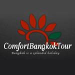 Comfort Bagkok Tour รับจัดโปรแกรมทัวร์ มี 2 แบบ Praivate และ Group