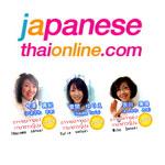Japanese Thai Education Online เรียนภาษาญี่ปุ่นออนไลน์ตัวต่อตัว