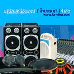lanythai.com จำหน่ายเครื่องเสียงทุกชนิด