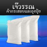 จำหน่ายกระสอบถุงปุ่ยมือสองและถุงใหม่ทุกชนิดด้วยราคาย่อมเยา