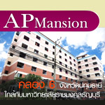 AP Mansion & Golden Resident บริการห้องพักรายเดือน