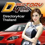 Directory4car Thailand สารบัญเว็บไซต์ เพื่อธุรกิจยานยนต์ทุกประเภท