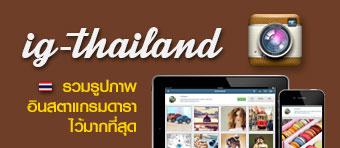 ig-thailand