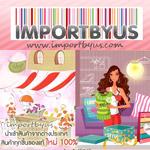 Importbyus นำเข้าสินค้าจากต่างประเทศ