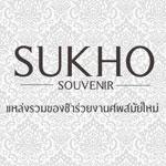 สุโข ซูวีเนียร์ ( Sukho Souvenir )