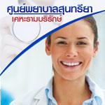ศูนย์พยาบาลสุนทรียา บริการสรรหาและจัดส่งพนักงาน พยาบาลพิเศษ