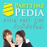 เว็บหางาน Part time กับบริษัทชั้นนำ PartTimePedia