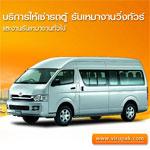 Virupak บริการให้เช่ารถตู้สำหรับรับ-ส่งพนักงาน และรับเหมางานวิ่งทัวร์