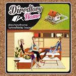 ไดเร็กทอรี่ รวมเว็บไซต์ บริการเกี่ยวกับบ้านพัก อาคาร โรงงาน