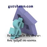 กูรูบ้านดอทคอม รับปรึกษาการกู้ซื้อบ้าน จัดสินเชื่อบ้าน
