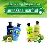 เนเชอร์รอล เอสเซ้นส์  Natural Essences ผลิตภัณฑ์สมุนไพรคุณภาพ