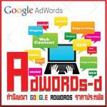 adwords-d รับทำโฆษณา google adwords ราคาประหยัด