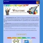 siamwebservice.com รับออกแบบ จัดทำเว็บไซต์ และพัฒนาเว็บไซต์