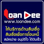 Loandee ให้บริการด้านสินเชื่อ