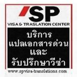 SP CENTER ศูนย์รับทำวีซ่าและรับแปลเอกสาร