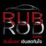 rubrod.com – รับซื้อรถมือสอง ราคาสูงที่สุด