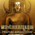 พระไทยอมูเลท