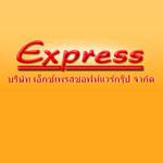 โปรแกรมบัญชี Express