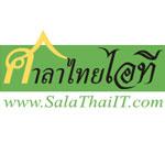 ศาลาไทยไอที