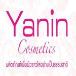 YANIN Cosmetic เครื่องสำอางเพื่อผิวขาวใสอย่างเป็นธรรมชาติ