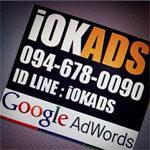 ลงโฆษณา Google  AdWords โฆษณาเว็บหน้าแรกกูเกิ้ล ราคาถูก