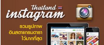 www.instagram-thailand.com