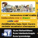บ้านหวาย หัตถกรรมไทย