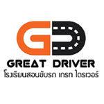 โรงเรียนสอนขับรถ เกรท ไดรเวอร์