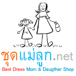 ร้าน ชุดแม่ลูก.net จำหน่าย ชุดคู่แม่ลูก เสื้อคู่แม่ลูก คุณภาพสูง ราคาถูก