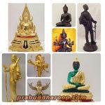 Prabuddharoop.com ร้านค้าพระบูชา