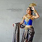 นาฏศิลป์ไทยบ้านป้าแต๋ว