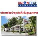 บริษัท ยูเนี่ยน เทค เอ็นจิเนียริ่ง จำกัด (จำหน่าย รับซ่อม ปั๊มสุญญากาศ ทุกรุ่น)