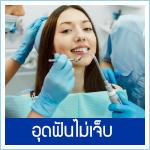 อุดฟันไม่เจ็บ คุณหมอมือเบามาก